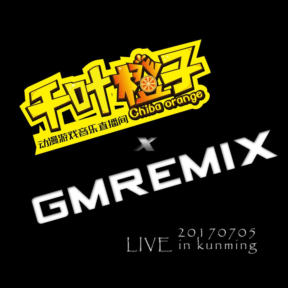 20170705GMRemix LIVE x 千叶橙子:演出录音
