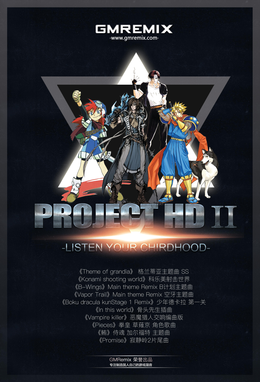 江城子个人专辑:Project HD II
